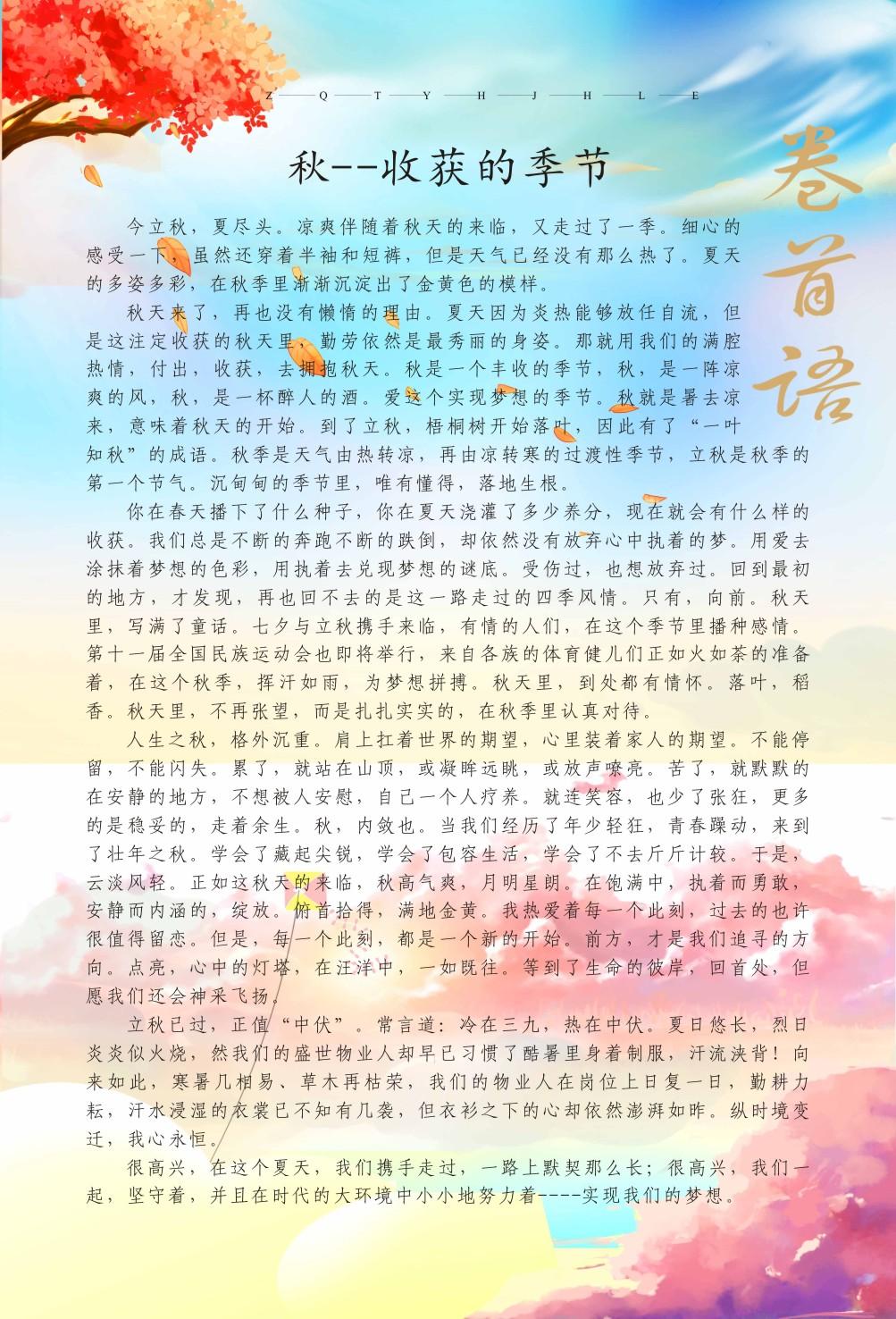 物业月刊最新的(2019-7月份)-01.jpg